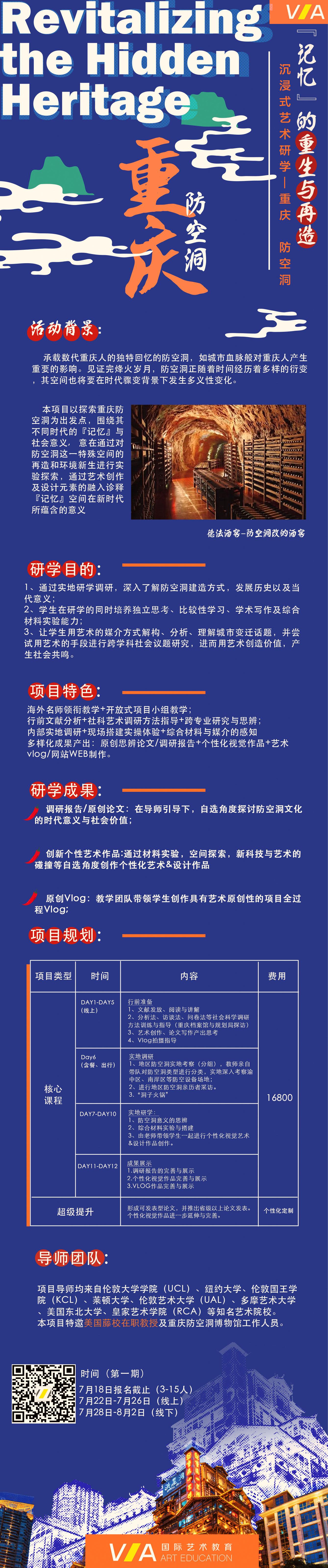 重庆防空洞项目